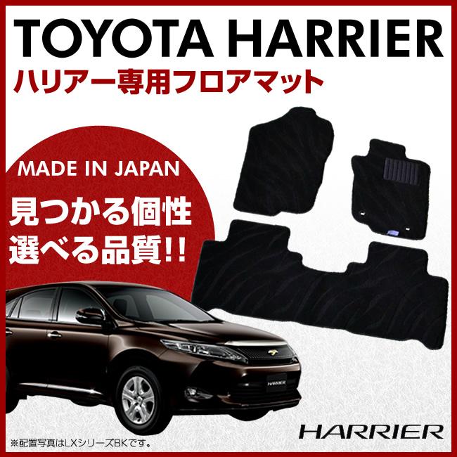 ハリアー専用設計トランクマット