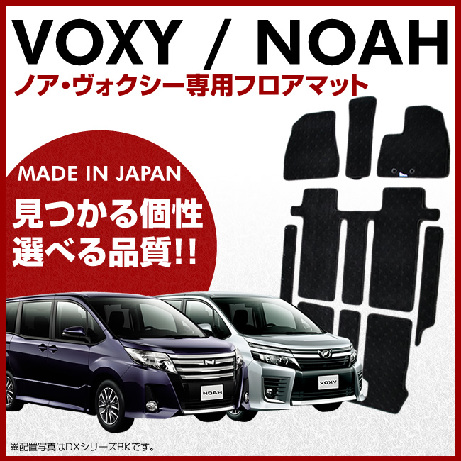 ノア・ヴォクシー専用設計トランクマット